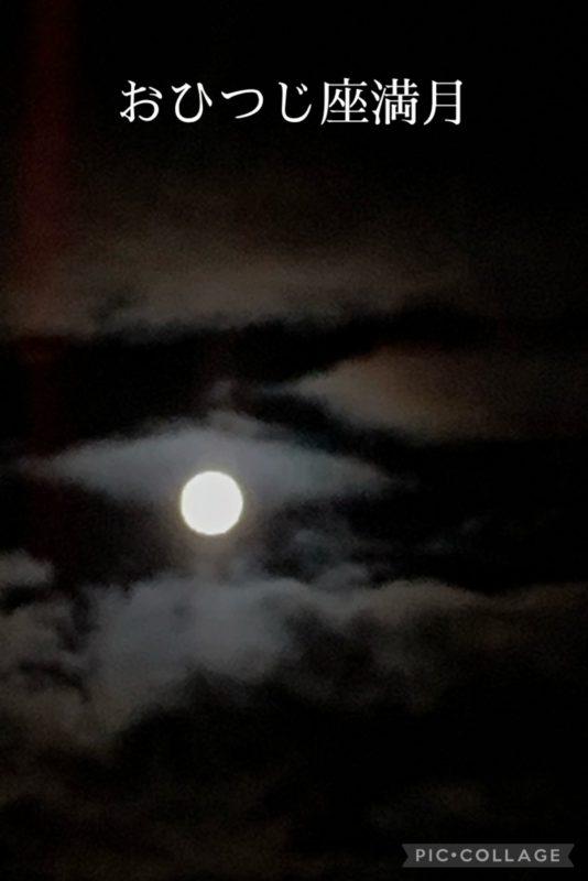 満月を楽しむ♡