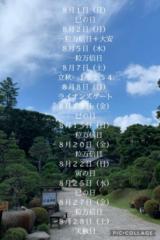 8月の開運日